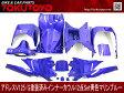 アドレスV125/G(CF46A/4EA)塗装済インナー12点 青色マリンブルー スズキ 艶あり カウル