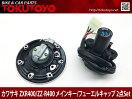 ZXR400/750/ZZ-R400キー2点セット画像2