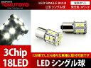 S25s/1156/BA15S 5050SMD (12+6)18連 LED シングル球 白 2個 BA15S LED シングル球