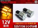 S25s/1156/BA15S 45連SMD(24+21) LEDシングル球 橙(オレンジ色) 2個