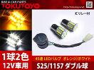 S25d45連黄/白画像1