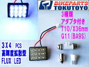 高輝度、拡散型 (3X4)12連LEDルームランプ (白色) 格安!