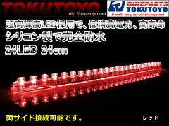 両側配線シリコンチューブ LEDライト 長24cm 1本 赤