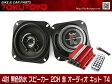 4吋 黒色防水 スピーカー 2CH 赤 オーディオ キット T4 2個 コアシャル スピーカー