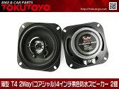 薄型 2Way(コアシャル)4インチ黒色防水スピーカー 2個セットT4 コアシャル スピーカー