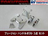フュージョンMF02 メッキ ハンドルポスト&ポストセッター セット ホンダ HONDA クランプ