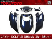 ホンダスペイシー100(JF13)外装カウルブルー6点セット