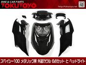 ホンダスペイシー100(JF13)メタリック黒外装カウル6点セットとヘッドライト(海外仕様)