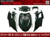 ホンダスペイシー100(JF13)ダークグリーン外装カウル6点セットとヘッドライト(海外仕様)