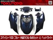 ホンダスペイシー100(JF13)ブルー外装カウル6点セットとヘッドライト(海外仕様)