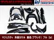 【【特】】 ヤマハ マジェスティ250/C型 (SG03J) 外装カウル 黒 9点Set