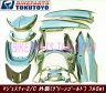 外装 カウル 9点セット グリーンゴールド マジェスティ2/C型 ヤマハ YAMAHA 外装パーツ