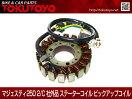 ヤマハマジェスティ2502/CSG03J社外品ステーターコイルピックアップコイル