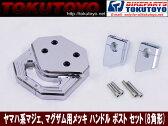 ハンドル ポスト セット メッキ 八角型 マグザム/マジェスティ用 Set
