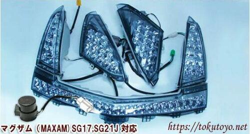 マグザム LED仕様スモーク テール& F,Rウィンカー Set スモークテール & ウィンカー