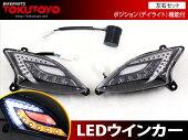 LEDフロントウインカーセット画像1