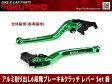 カワサキ(KAWASAKI)Ninja250R 08-12年 (K25F25) ブレーキ クラッチレバー セット アルミ削り出し 緑