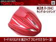 ホンダ リード110/EX(JF19) 純正タイプ フロントカバー/マスク (赤)