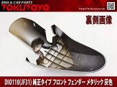 ホンダDIO110(JF31)純正フロントフェンダー(メタリック灰色)