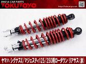 シグナスX/マジェスティ125用純正タイプ リアサスペンション(赤)