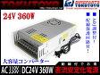 スイッチング電源 AC110V→DC24V 360W コンバーター 直流安定化電源 配線付き 15A