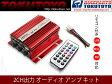 リモコン付き 2CH出力 オーディオ アンプ(USB/RCA/FM対応) 赤色