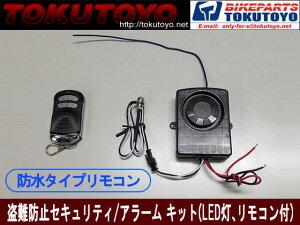 取付簡単!バイク用盗難防止警報機キット(LED灯、リモコン付き)
