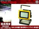 充電式 30W LED作業灯 持ち運び 投光器 屋外照明 キャンプライト 角度調整可能