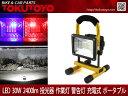 30W 赤&青警告灯付き 充電式 ポータブル LED投光器 作業灯 3...