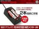 18650リチウムイオン電池専用充電器2本用同時充電可マルチ充電器チャージャー無極性AC100V〜240V