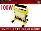 10WLED投光器充電式