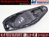 ホンダPCX125/150カスタム用黒艶なしカーボン調シートユニット