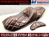 ヤマハ マジェスティ-2/C型用 ダイヤカット 茶色エナメル シート3点Set