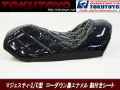 ヤマハマジェスティ-2/C型ローダウン黒エナメル釦付シート3点セット