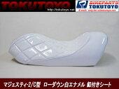 ヤマハマジェスティ-2/C型ローダウン白エナメル釦付シート3点セット