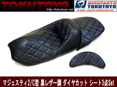 ヤマハマジェスティ-2/C型黒レザー調ダイヤカットシート3点セット