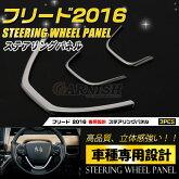ホンダ新型フリード2016年用ステアリングパネルインテリアパネルステンレス製(鏡面仕上げ)カスタムパーツドレスアップ車用品内装品※新品3pcskjx2214