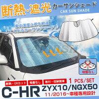 新発売トヨタC-HRZYX10/NGX50専用フロントガラスカーサンシェード強力断熱遮光UVカット日焼け対策折畳み吸盤不要便利車中泊アウトドア新品3421