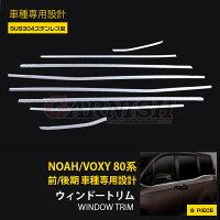 TOYOTAノア/ヴォクシー80系ステンレスウィンドウトリム