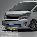 【大決算セール★20%OFF】 送料無料 トヨタ ヴェルファイア 20...