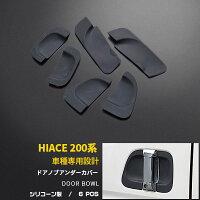 TOYOTAHiACE200系1〜4型クロムメッキインナーハンドルカバー