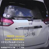 SEVENSEAS送料無料HONDAフリード新型2016ステンレスリアエンブレムカバーエンブレムにもアクセントを!!