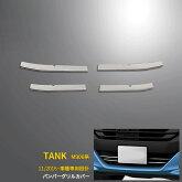 SEVENSEAS送料無料TOYOTAタンクM900系ステンレス鏡面仕上げバンパーグリルカバーフロント部分をキラキラに!!