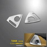 送料無料TOYOTA新型タンクM900系フォグランプカバーステンレス製(鏡面仕上げ)フロント部分に輝い、ピカピカに