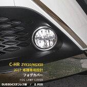 送料無料TOYOTAC-HRZYX10/NGX50フォグランプカバーステンレス製(鏡面仕上げ)カスタムパーツ*ご愛車に高級感をプラス