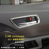 送料無料TOYOTAC-HRZYX10/NGX50ドアベゼルステンレス製(鏡面仕上げ)カスタムパーツ※車内雰囲気を一気に変わる