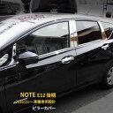 【大決算セール★10%OFF】 日産 ノート E12 e-power 後期 2016...