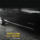 日産ノートE12後期サイドドアトリムドアガーニッシュステンレス鏡面仕上げカスタムパーツアクセサリーNISSANNOTE専用設計外装品※新品4pcskkjx2643