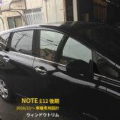 日産ノートE12後期ウィンドートリムウィンドウモール(下側)ガーニッシュステンレス製NISSANNOTE専用設計外装品※新品6pcskjx2644