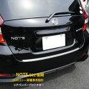 【390円クーポン対象!】 送料無料 日産 ノート E12 後期 (2...